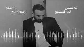 Mario Hadshiti - Ma bisoh Ella Al Sahih | ماريو حدشيتي - ما بيصح إلا الصحيح تحميل MP3