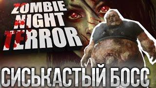 СИСЬКАСТЫЙ БОСС Zombie Night Terror Прохождение на русском №5