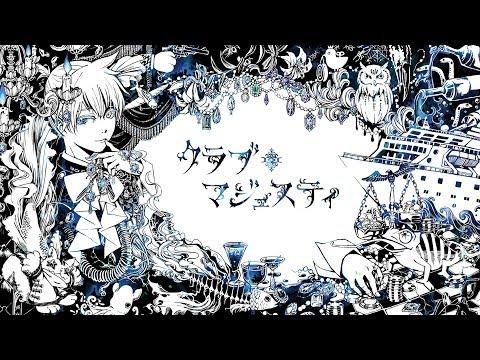 [公式] nyanyannya - クラブ=マジェスティ(Club=Majesty) feat.鏡音レン