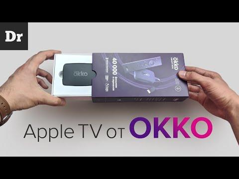 Apple TV от Okko на ANDROID за 1500 р.