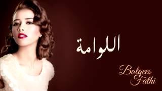 بلقيس فتحي - اللوامة (النسخة الأصلية) | 2012 تحميل MP3