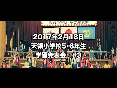 2017年2月18日 福岡県大牟田市立天領小学校 学習発表会#3