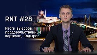 После выборов, продовольственные карточки, Кадыров. RNT #28