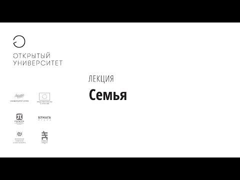 Семья/ Елена Здравомыслова