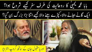 Harf e Raaz with Orya Maqbool Jan   Part 02   21 July 2021   Neo News