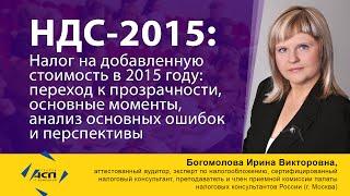 НДС 2015: Налог на добавленную стоимость в 2015 году