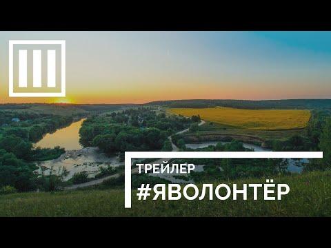В Великом Новгороде покажут фильм о героях нашего времени «#ЯВолонтер. Истории неравнодушных»