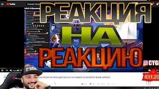 RUSSIA PAVER реакция на реакцию хесуса на реакцию павера на реакцию ...