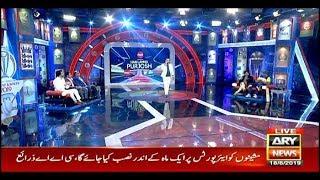 Har Lamha Purjosh | Waseem Badami | 18 June 2019
