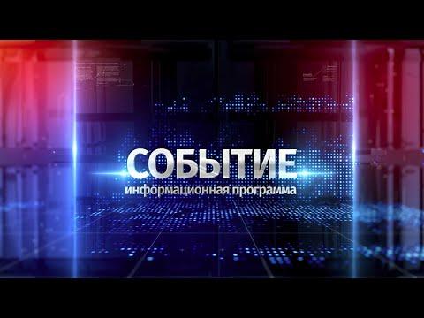 Программа «Событие» от 8 ноября 2019 года видео