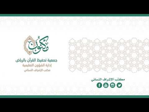 خاتمات مكنون والدورات القرآنية
