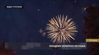 2018 06 22 Праздник петуха в Петушках