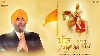 Patt Rakheyo Meri (Full Video) | Jaspreet Singh Attorney | Punjabi Devotional Song | Saga Music