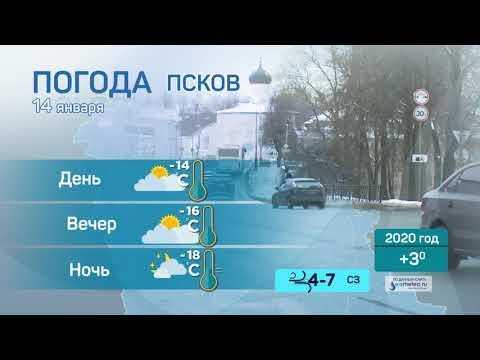 Прогноз погоды / 14.01.2021