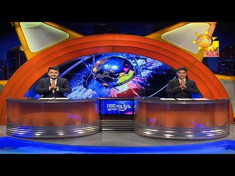 Hiru News 09.55 PM | 2021-01-26