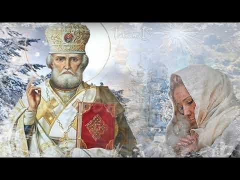С Днем Святого Николая.Наилучшее поздравление.