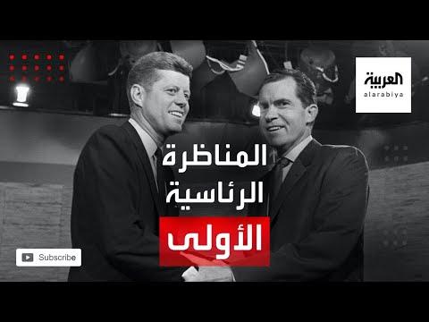 العرب اليوم - شاهد: كيف بدت أول مناظرة رئاسية في أميركا وكيف بدت الأخيرة؟