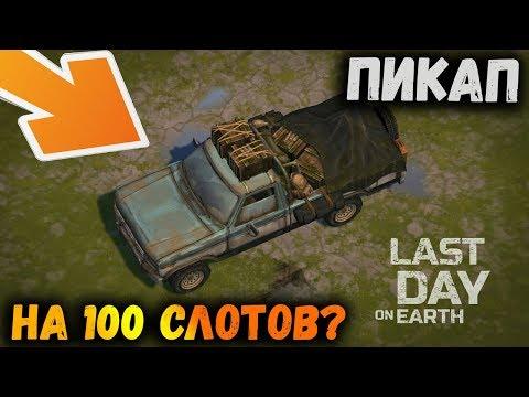 Пикап можно починить и уехать на клановую базу ! Как и когда ? Last Day on Earth: Survival