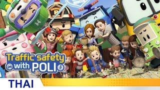 โรโบคาร์ โพลิ เดินทางปลอดภัยกับโพลิ | #26.ตอน การทดสอบความปลอดภัยทางจราจร