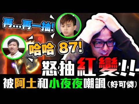 【DinTer】天堂M怒抽紅變!特哥直播開嗆橘子遊戲公司?!
