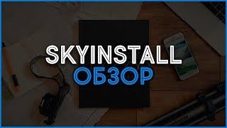 Заработок в Интернете на скачиваниях SkyInstall (YouTraff.Ru)