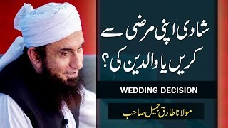 """Shadi Ka Faisla"" Wedding Decision' Maulana Tariq Jameel Latest Bayan 13 October 2018"