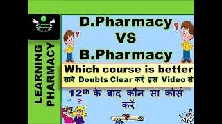 D.Pharmacy Vs B.Pharmacy | कौन सा कोर्स करें 12th के बाद | Salary मे क्या Difference होता है - Download this Video in MP3, M4A, WEBM, MP4, 3GP