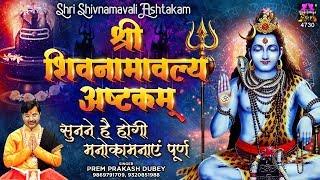 श्री शिवनामावल्य अष्टकम् | Shiv Mantra