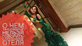 #32 Танцовщице нельзя Это обсуждать с персоналом отеля. Танец живота в ОАЭ