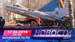17.04.2019 Новости дня 20:00