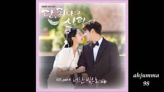 Fromm - In Your Light Instrumental (Angel's Last Mission: Love OST Part 6)