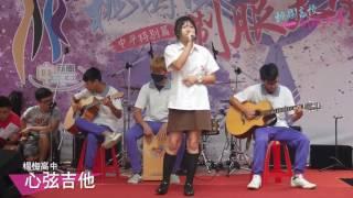 楊梅高中心弦吉他社 | 桃園高校制服大賞