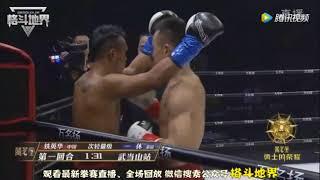 Tie Yinghua vs Iquezang 2018/01/06