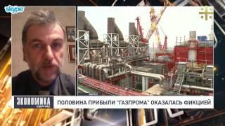 """Половина прибыли """"Газпрома"""" оказалась фикцией (комментарий Дмитрия Любомудрова)"""
