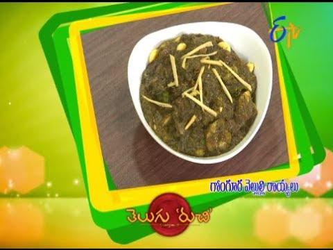 Gongura Vellulli Royyalu | Telugu Ruchi | 16th July 2017| ETV  Telugu