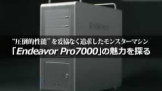 64ビットOS時代のハイエンドPC─「EndeavorPro7000」