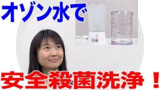 安全に殺菌洗浄!オゾン水って知ってますか?