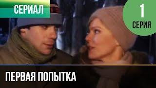 ▶️ Первая попытка 1 серия - Мелодрама | Фильмы и сериалы - Русские мелодрамы
