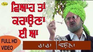 Chacha Bishna  Viah Ta Krauna E  Anand Music II New Punjabi Movie 2017
