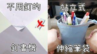 2019日本5款最受歡迎/實用文具發明! 介紹及使用示範