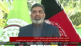 Afghanistan Dari News 24.09.2018 خبرهای افغانستان