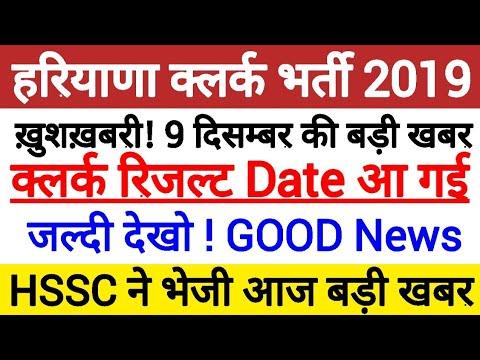 Hssc clerk result 2019 |👍big News | hssc result date out | hssc clerk cut off 2019
