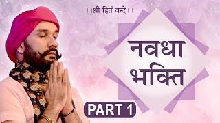 Navdha Bhakti | Part 1 | Shree Hita Ambrish Ji | Bareilly | 2017