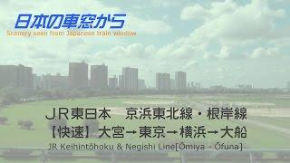 車窓全区間京浜東北線・根岸線快速大宮→大船Keihintohoku&NegishiLineRapid[Omiya-Ofuna]