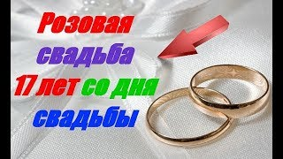 Розовая свадьба 17 лет со дня свадьбы
