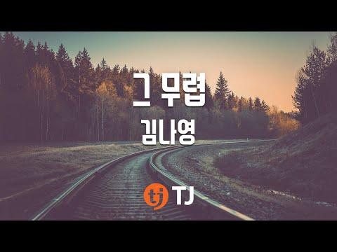 [TJ노래방] 그무렵(동백꽃필무렵OST) - 김나영 / TJ Karaoke