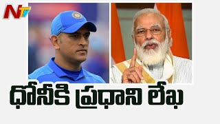 PM Modi Writes A Letter To MS Dhoni about his Retirement | NTV