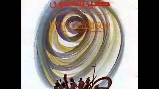 مازيكا المجد لك (ألبوم كيرياليسون) - زياد رحباني تحميل MP3