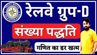 group d crash course adda - मुफ्त ऑनलाइन