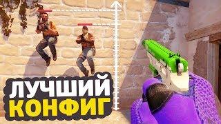 ЛУЧШИЙ КОНФИГ ДЛЯ CS:GO 3 (◣_◢)